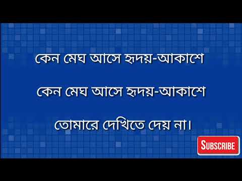 Maje maje tobo dekha pi-by arnob -lyrics of Rabindra Sangeet