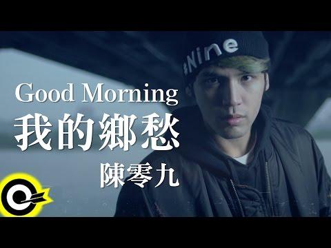 陳零九 Nine Chen【GoodMorning 我的鄉愁】Official Music Video