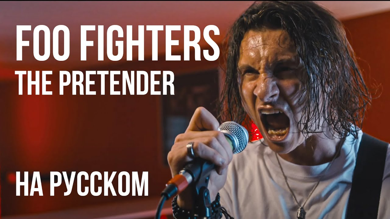 Foo Fighters - The Pretender (Cover by RADIO TAPOK | На русском)