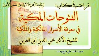 قراءة في كتاب الفتوحات المكية للشيخ الأكبر محي الدين ابن العربي - الجزء الأول من السفر الأول  - 2