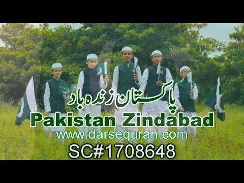 "NEW Qaumi Tarana ""PAKISTAN Zindabad"" Students of Jamia Hassan Bin Sabit thumbnail"