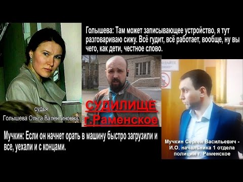 СУД + ПОЛИЦИЯ = РАМЕНСКОЕ ЛЕВОСУДИЕ     Судилище в Раменском Мучкин Голышева