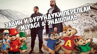 Элвин и Бурундуки feat. MiyaGi & Эндшпиль - Тамада (2017)