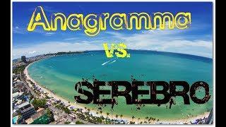 Anagramma vs. Серебро