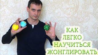Как быстро научиться жонглировать