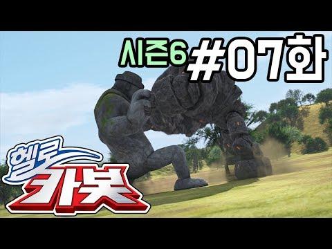헬로카봇 시즌6 7화 - 전설의 거인상