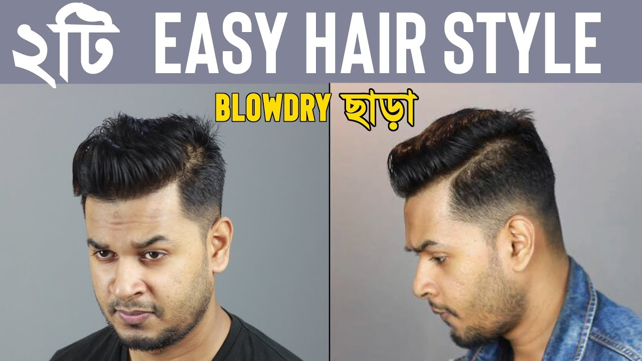 2 Easy Hairstyles For Men Best Hairstyle For Bangladeshi Men Hairstyle Bangladeshi Male Youtube
