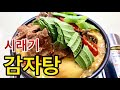 시래기감자탕,감자탕,감자탕황금레시피/ Canh xương hầm khoai tây với cá củ cải khô/Gamja Tang