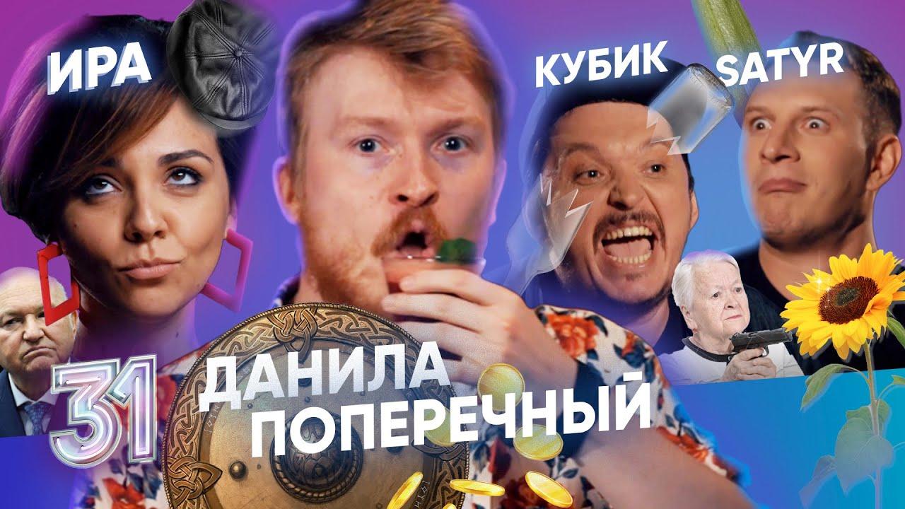 ПОПЕРЕЧНЫЙ, САТИР И РУСЛАН КУБИК В КУБЕ. ЭТО ЧТО-ТО НЕРЕАЛЬНОЕ! ВЫПУСК#31