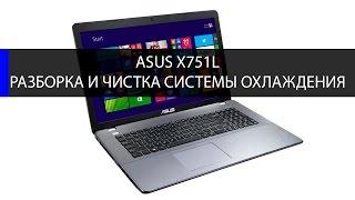 Как разобрать Asus x751L