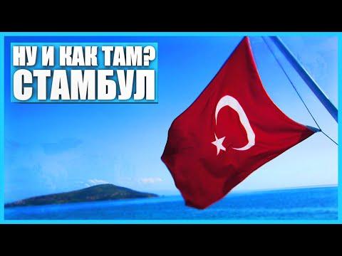 Ну и как там? - Стамбул