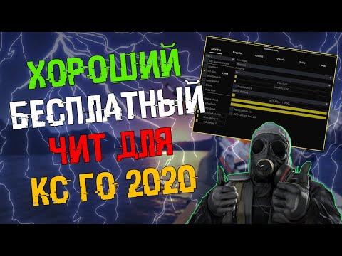 🌌 Бесплатный чит на Кс Го 2020 🎨 Как скачать читы для CS:GO 🎲 ExLoader + Легит чит на Кс Го 🌌