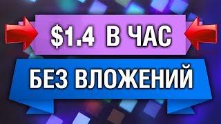 $1,4 В Час Без Вложений!!! ✅ Новый Супер Заработок В Интернете 2020