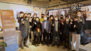 [서상길 청년문화마을] 마을역사 기록화 사업 출판기념회