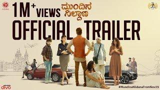 mundina-nildana---trailer-i-praveen-tej-radhika-narayan-ananya-kashyap-i-vinay-bharadwaj