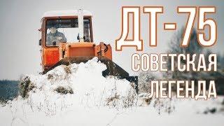 ТРАКТОР ДТ-75 | Советская Легенда | Обзор и История реконструкции |