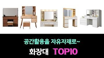 화장대 추천 led조명부터 대형거울까지 인기제품 리뷰 순위 TOP10
