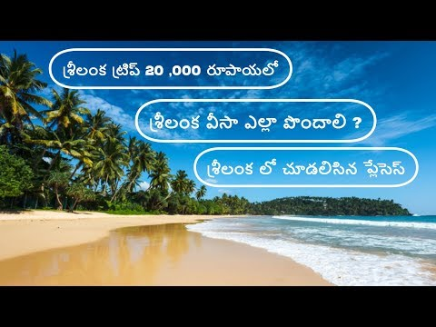 Srilanka tour plan in 20k || places to visit in srilanka in Telugu