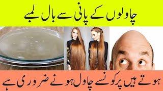 Chawal ka Pani apka Balon mein kia karskta Hai | | Rice Water for hair Growth in urdu