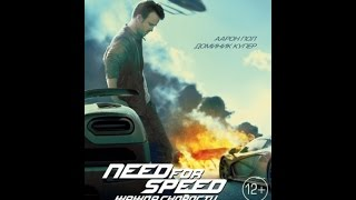 Клип к фильму Need For Speed:Жажда скорости