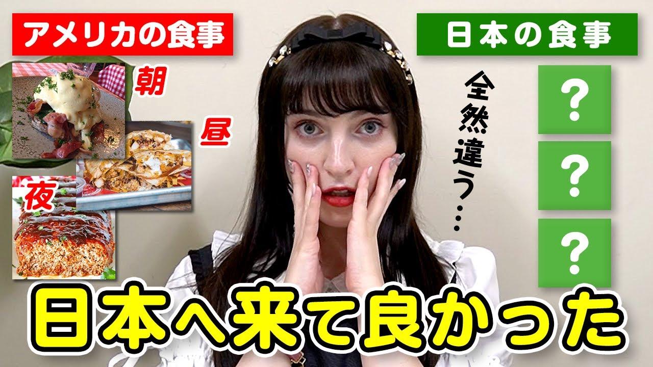 アメリカ人が日本食を食べ続けたら○○過ぎて驚いた
