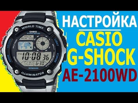Настройка Casio AE-2100WD-1AVEF