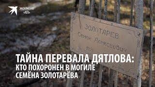 Тайна перевала Дятлова: кто похоронен в могиле Семёна Золотарёва