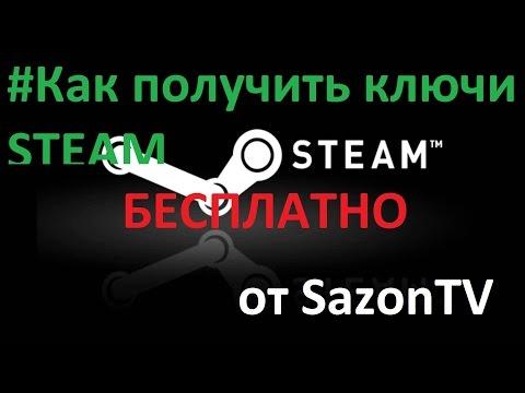 Легальные способы как бесплатно получить ключи на игры steam от SazonTV На 07.07.2015