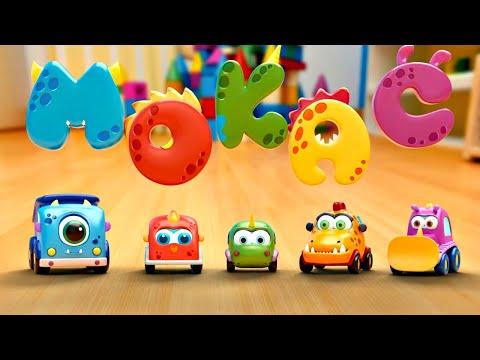НОВЫЕ мультики для детей про машинки Мокас развивающие - Все серии