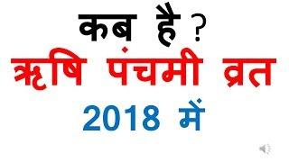 rishi panchami 2018 date | rishi panchami vrat 2018 | rishi panchami 2018 in india