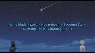 Home Made Kazoku – Nagareboshi~Shooting Star~ (Lirik + Terjemahan)
