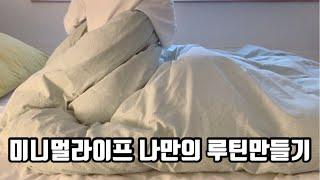 미니멀라이프 나만의 루틴만들기 / 40대 백수생활 3개월차 ㅋ