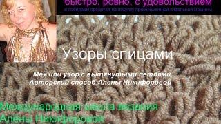 Вязание с Аленой Никифоровой. Узор мех спицами - авторский способ