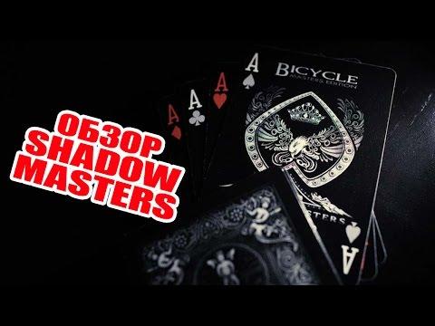 Игральные карты Bicycle Shadow Masters (обзор)