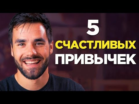 5 привычек, которые