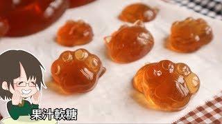 果汁軟糖 -果汁軟糖也能自製做 只要2種材料 做出健康小零食