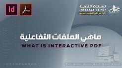 2  - ماهي الملفات التفاعلية PDF Interactive