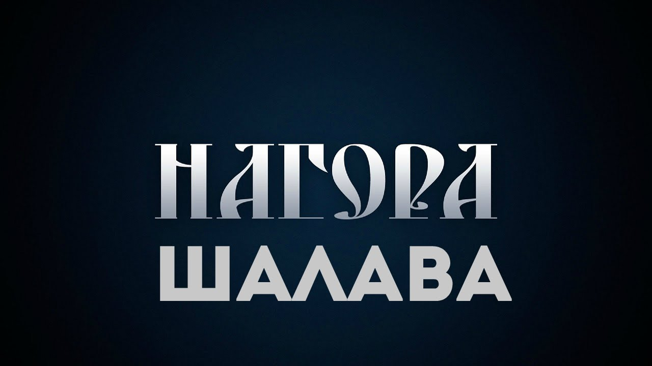 Текст нагора шалава