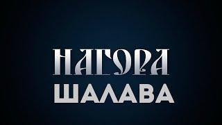 Нагора – Шалава