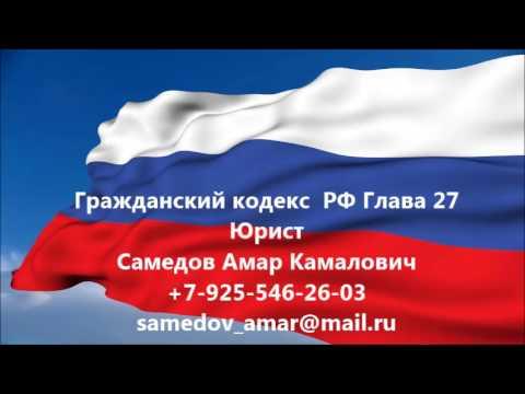 Гражданский кодекс  РФ Глава 27 ПОНЯТИЕ И УСЛОВИЯ ДОГОВОРА