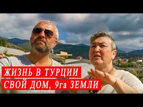 Из России в Турцию, свой дом, 9 га земли. Газипаша. Все как в Алании только дешевле. Условия жизни
