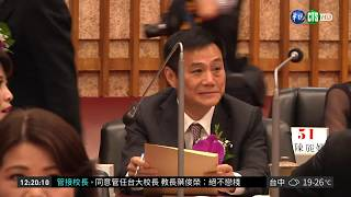 許崑源當選高雄議長 綠退回監督角色   華視新聞 20181225