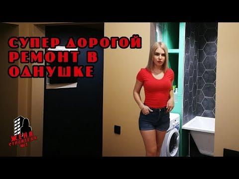 2,5 млн рублей в ремонт однушки?! | Ремонт квартир СПБ | Ремонт однокомнатной квартиры
