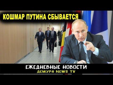 Кошмар и страх Путина сбывается