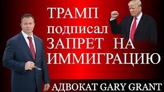 ТРАМП  подписал  ЗАПРЕТ НА  ИММИГРАЦИЮ!  ГРИН КАРТ ПОЛИТУБЕЖИЩЕ! Адвокат Gary Grant