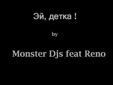 Клип MONSTER DJS - Эй, детка!