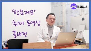 """""""항문제모"""" 취재 도…"""