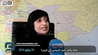 بالفيديو| لهذه الأسباب.. تفشل مفاوضات اليمن بالكويت