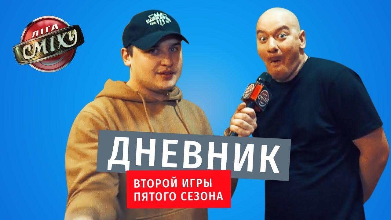 Чёрный список Зеленского и Обращение к финалистам | Дневник Второй Игры Лиги Смеха 2019