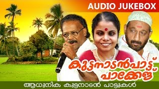 New Malayalam Album | Kuttanadan Pattu Package | Audio Jukebox | Ft. Nedumudi Venu